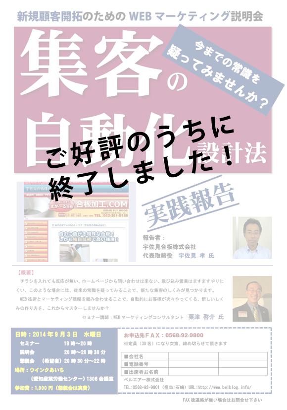 WEBマーケティングセミナー開催
